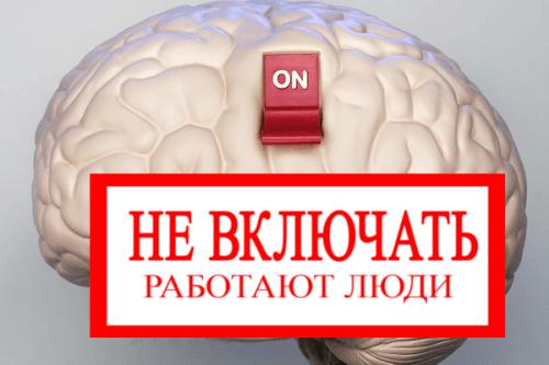 Включи мозги не бойся сект выключатель на мозге очнись человек