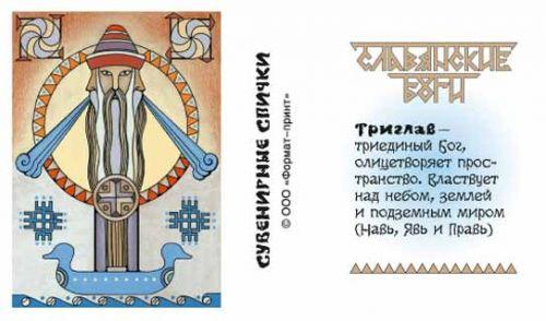 Русская троица