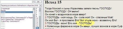 Перевод-российского-библейского-общества-2009-—-BibleQuote-21.03.2011-135121