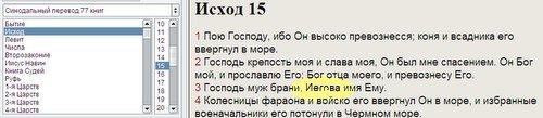 Синодальный-перевод-77-книг-—-BibleQuote-21.03.2011-134140