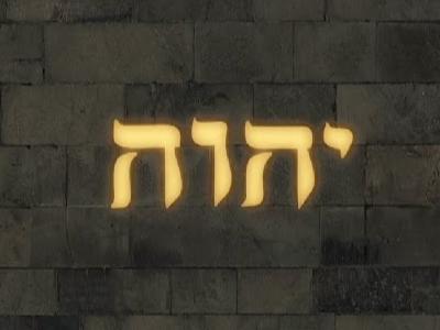 имя бога