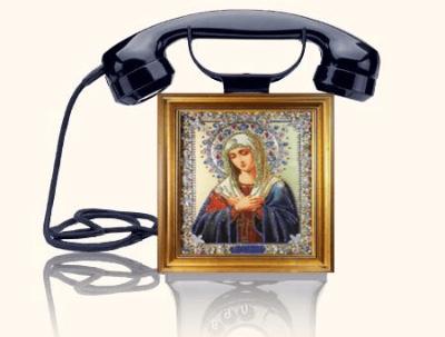 небесный телефон