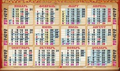 Православный-календарь