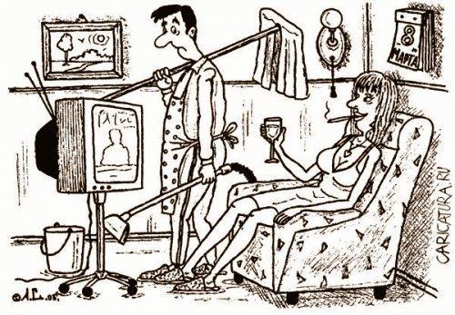 карикатура праздник 8 марта муж делает все по дому а жена сидит отдыхает но это только один день в году