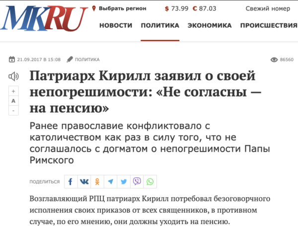 Патриарх Кирилл заявил о своей непогрешимости: «Не согласны — на пенсию» - МК