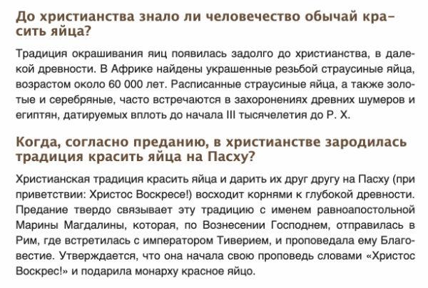 Яйцо пасхальное - Православная энциклопедия Азбука веры