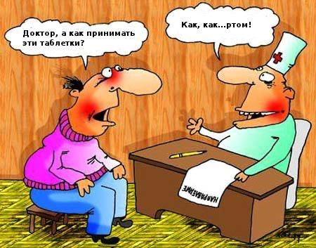 Доктор и больной карикатура