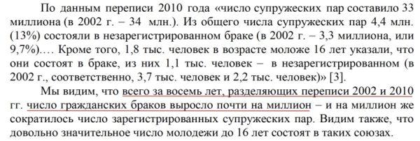 гражданский брак в России реальные цифры переписи населения