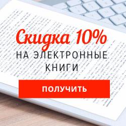 книги со скидкой 10%