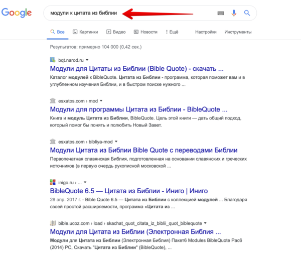 модули к цитата из библии - Поиск в Google