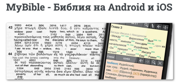 MyBible - Библия на Android и iOS