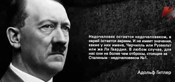 недочеловеки изречение Гитлера про людей СССР и Сталина