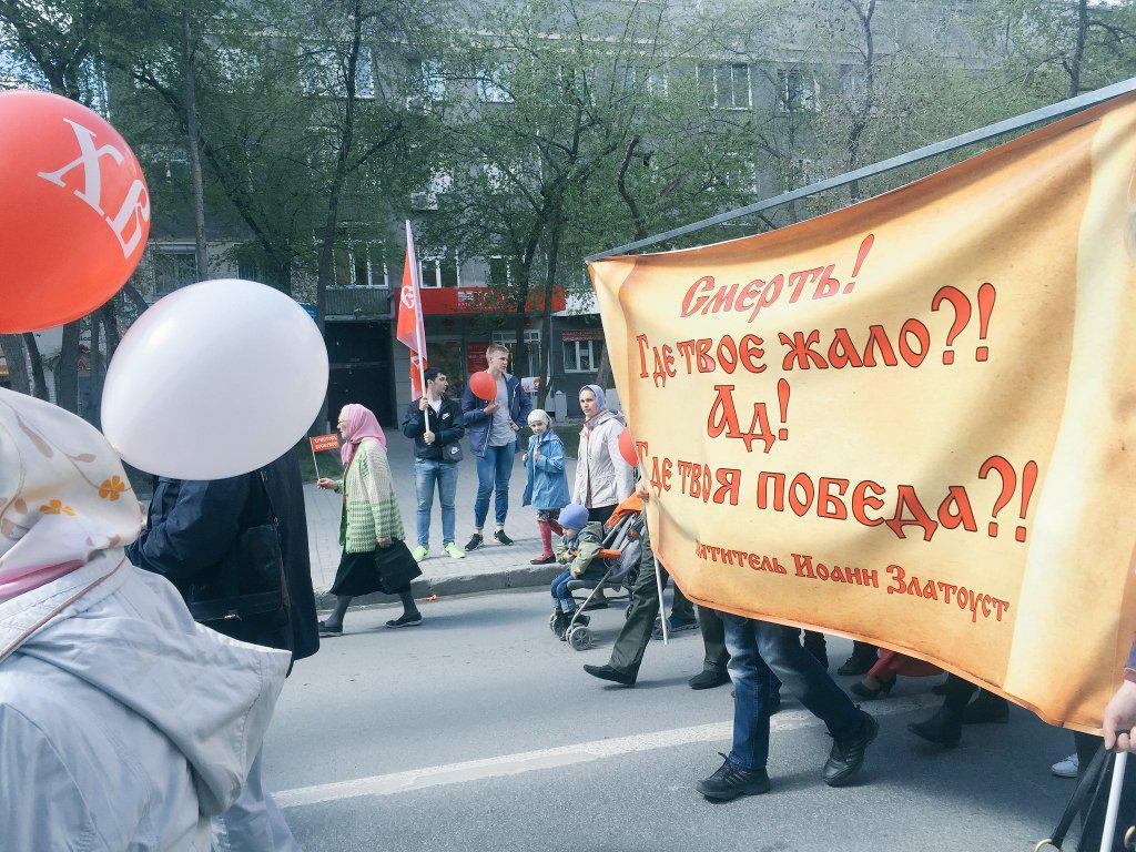 православные празднуют праздник пасхи устроили демонстрацию с плакатами со словами Злотоуста