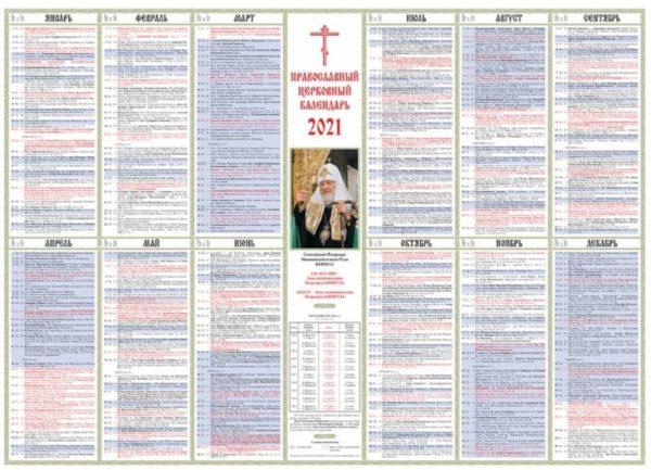 церковный календарь православный 2021