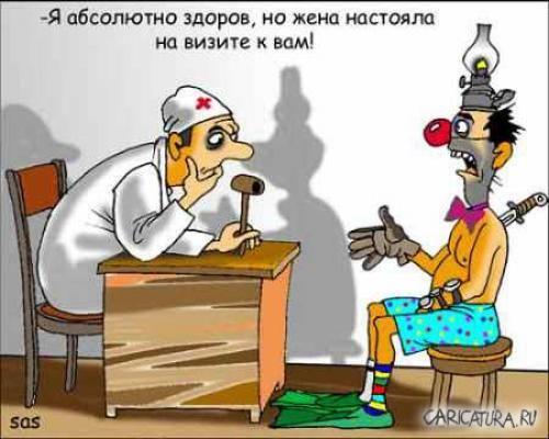 Доктор карикатура